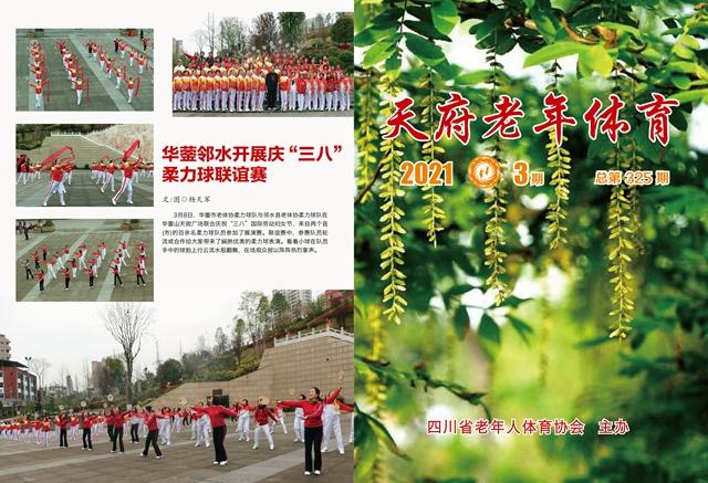 《天府老年体育》杂志2021年第3期